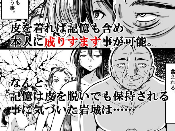 皮化ナイフNEXT アダルト漫画
