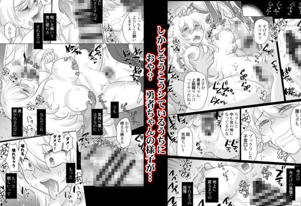 女体化勇者ちゃんレベル1 無料画像